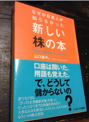 「なぜか日本人が知らなかった新しい株の本」山口揚平