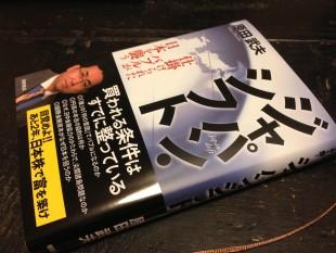 ジャパン・シフト (仕掛けられたバブルが日本を襲う) 原田武夫